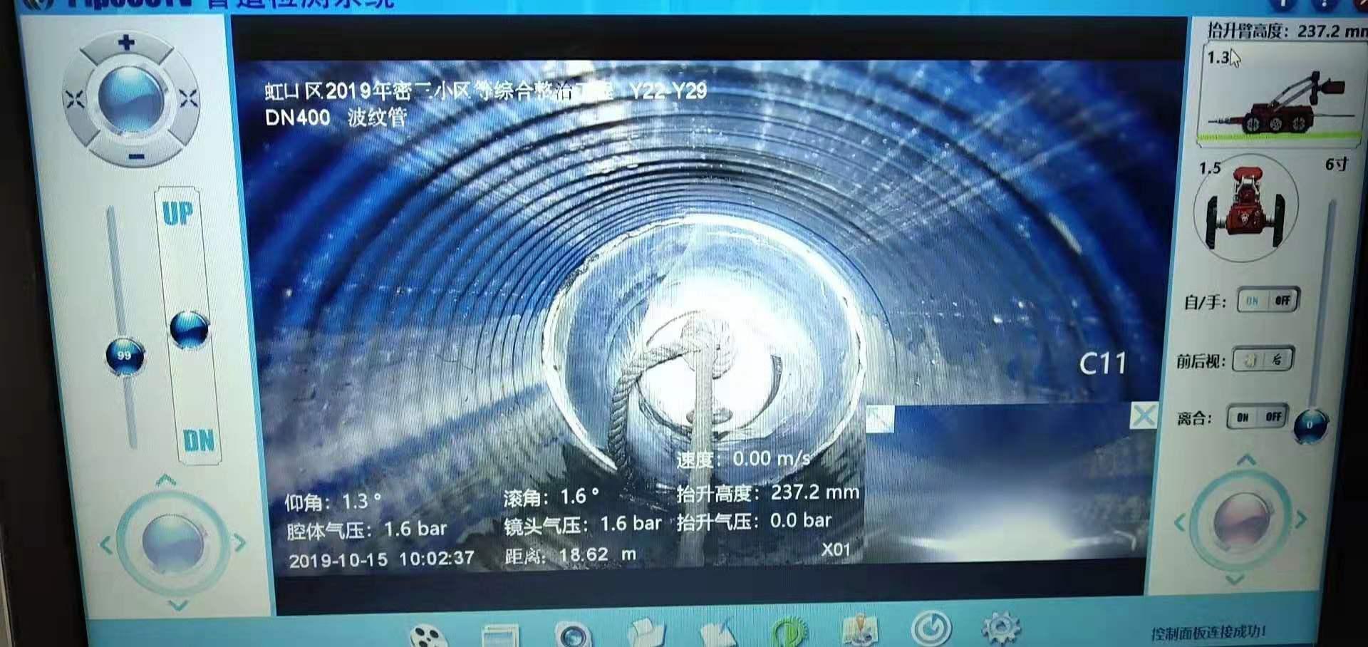 上海cctv管道检测报告