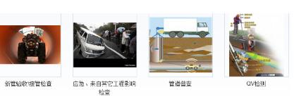 上海CCTv检测技术在新建排水管道竣工验收中的应用
